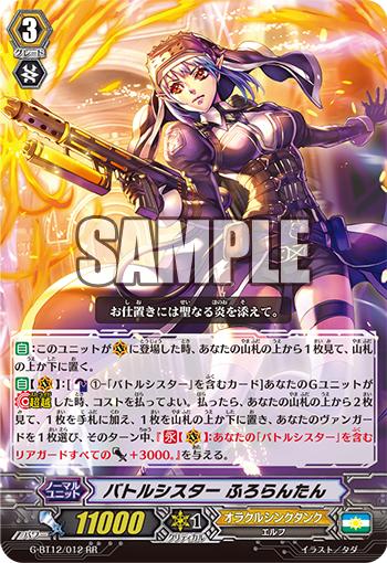Cardfight Coalition